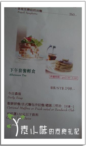哈里歐菜單 下午茶套餐輕食.jpg