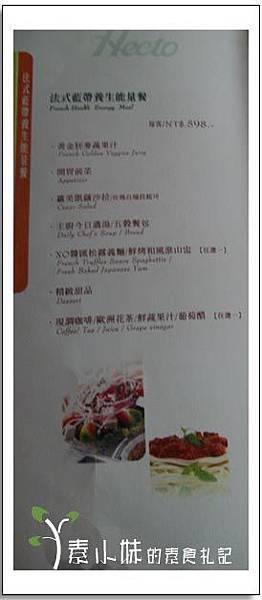 哈里歐菜單三法式藍帶養生能量餐.jpg