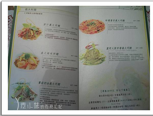 歐廷菜單之二 素食 蔬食.jpg