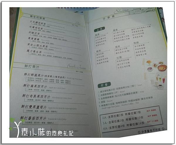 歐廷菜單之七素食 蔬食.jpg