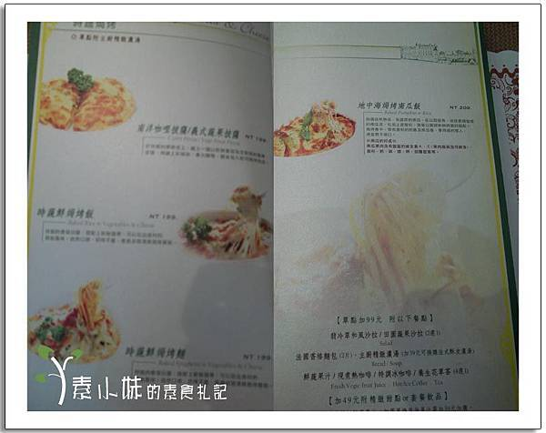 歐廷菜單之三 素食 蔬食.jpg