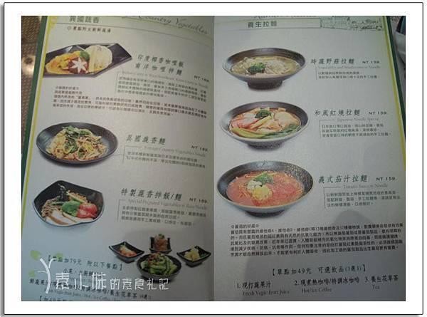 歐廷菜單之五素食 蔬食 .jpg