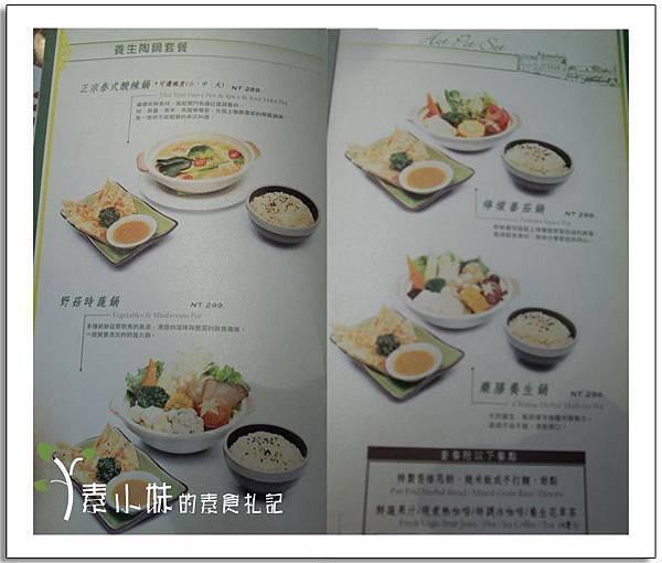 歐廷菜單之四素食 蔬食.jpg