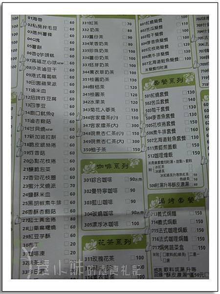 善齋素食 素食菜單2  台中素食蔬食食記.jpg