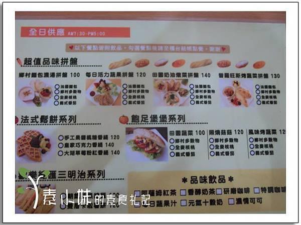 品味昇活 菜單 -1台中素食蔬食食記拷貝.jpg