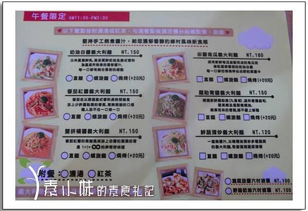 品味昇活 菜單 -2台中素食蔬食食記拷貝.jpg