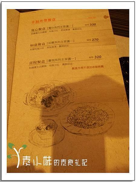 寬心園 菜單之九 幸福外帶盒 台中素食蔬貝.jpg