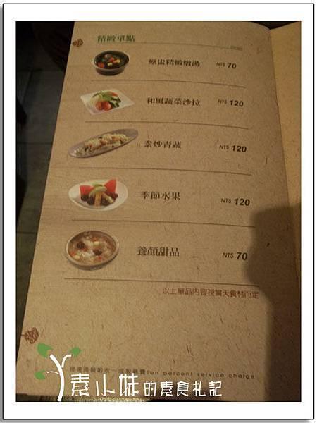 寬心園 菜單之八 精致單點台中素食蔬.jpg