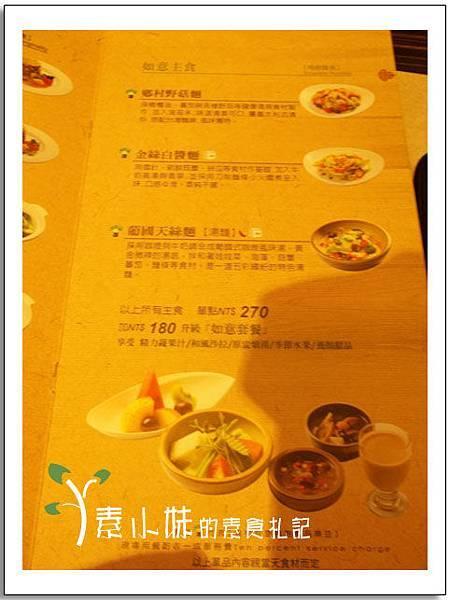 寬心園 菜單之五 如意主食2 台中素食蔬食.jpg