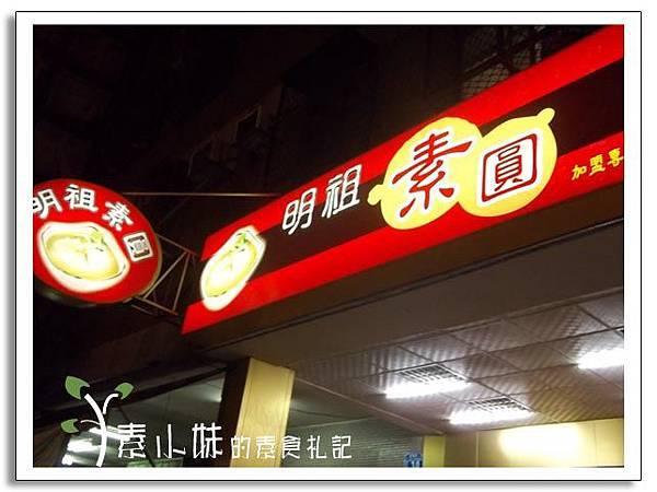 外觀 明祖素圓 台中素食蔬食食記.jpg