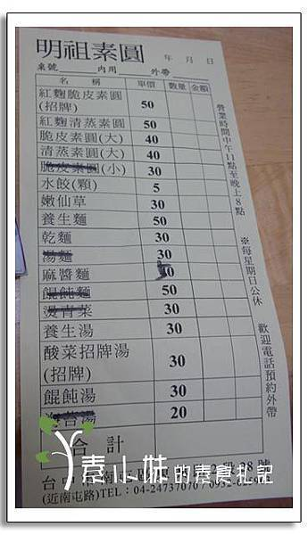 菜單 明祖素圓 台中素食蔬食食記.jpg
