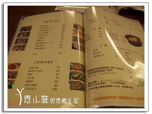 菜單2 澄石 台中素食蔬食食記.jpg