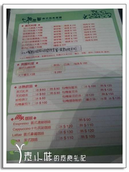 菜單 柏拉圖(但以理21)  台中素食蔬食餐廳.jpg