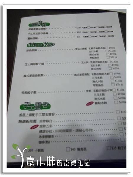 菜單2 糖潮素食館  台中素食蔬食餐廳食記.jpg
