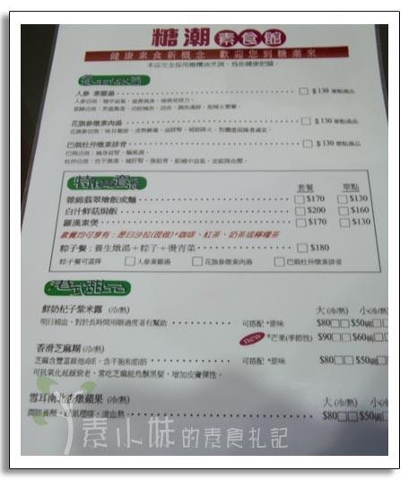 菜單一 糖潮素食館  台中素食蔬食餐廳食記.jpg