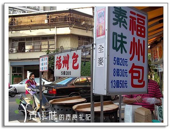 中美街 素食 福洲包2.jpg