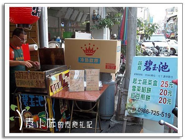 蔬食碧玉池 台中素食蔬食食記.jpg