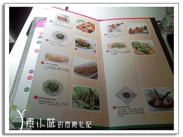 菜單3  舒果‧新米蘭蔬食(台中中港店)  台中素食蔬食食記.jpg