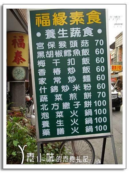福緣素食 台中素食蔬食食記.jpg
