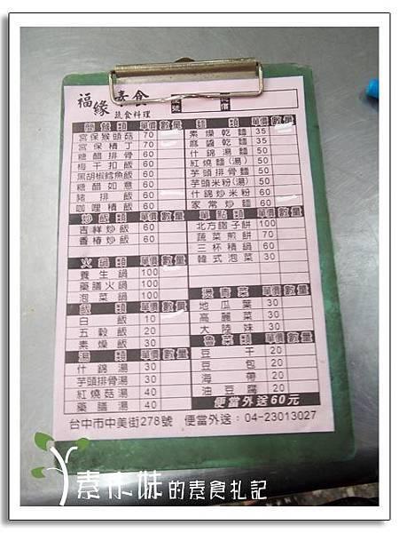 菜單 福緣素食 台中素食蔬食食記.jpg
