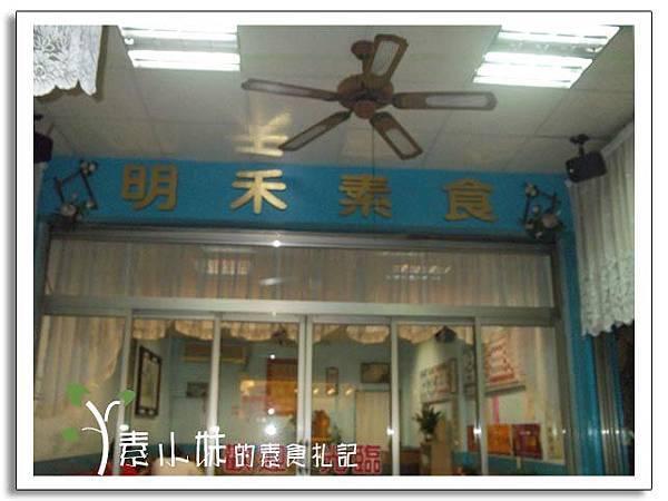 店1 明禾素食 台中素食蔬食食記.jpg