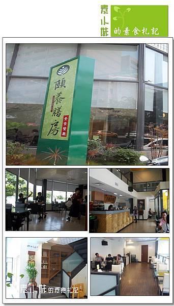 外觀 頤養膳房 台中素食蔬食食記.jpg