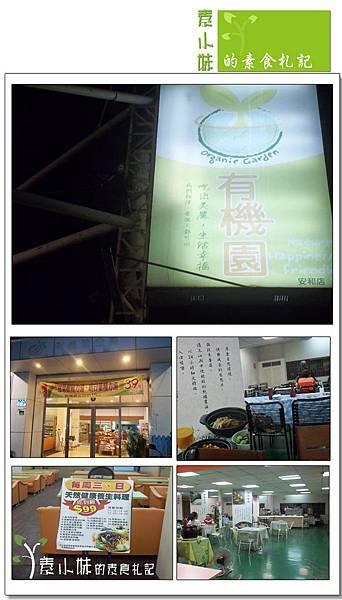 外觀正直村有機園 蔬食館 台中素食蔬食食記.jpg