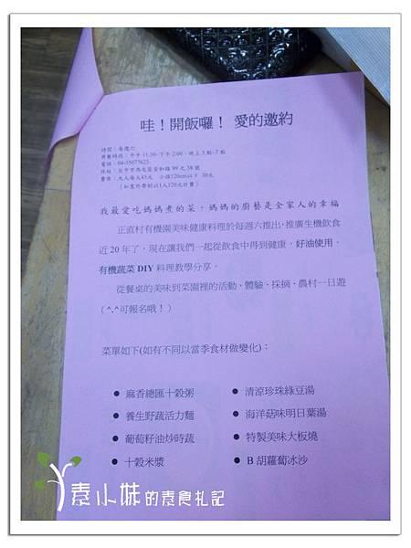 菜單二(星期六) 45元吃到飽 正直村有機園 蔬食館 台中素食蔬食食記.jpg