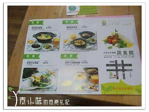 菜單三 套餐 正直村有機園 蔬食館 台中素食蔬食食記.jpg