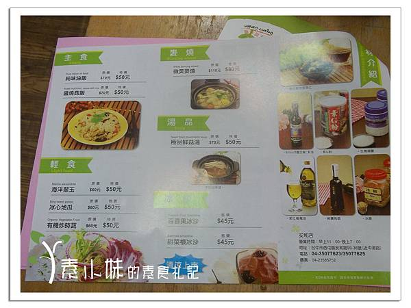 菜單四 套餐 正直村有機園 蔬食館 台中素食蔬食食記.jpg