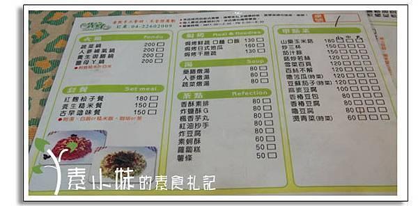 菜單1 先綠健康煮素食 台中素食蔬食 食記.jpg