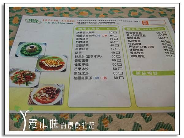 菜單2 先綠健康煮素食 台中素食蔬食 食記.jpg