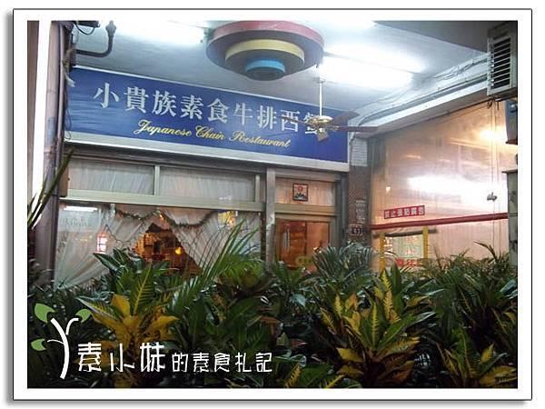 外觀裝潢 小貴族素食牛排西餐廳 台中素食蔬食食記2.jpg