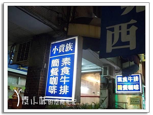 外觀裝潢 小貴族素食牛排西餐廳 台中素食蔬食食記.j.jpg