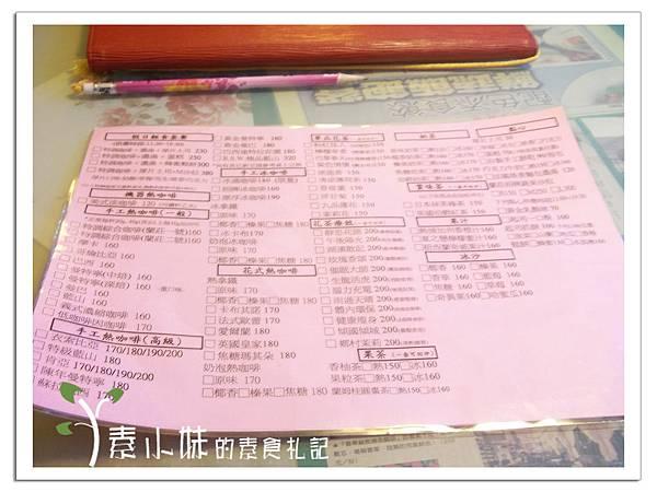 菜單二 蘭莊法式蔬食咖啡館 台中素食蔬食食記.jpg