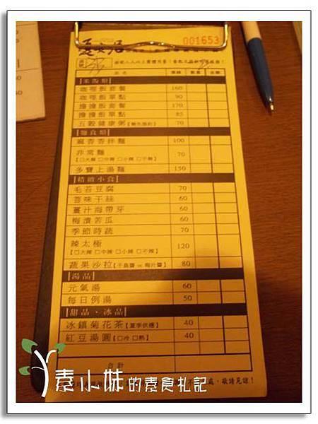 菜單 夏安居草食堂 台中素食蔬食食記.jpg