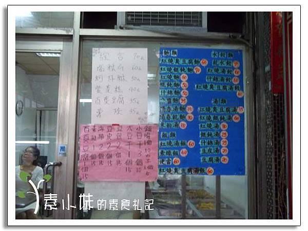 菜單 南屯素食館  台中素食蔬食食記.jpg