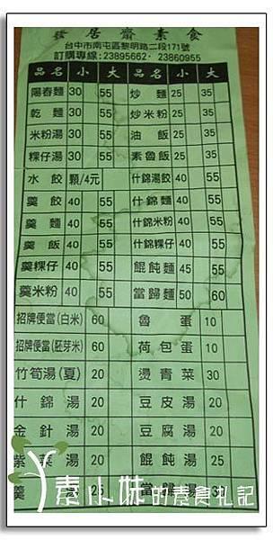 菜單 發居齋  台中素食蔬食食記.jpg