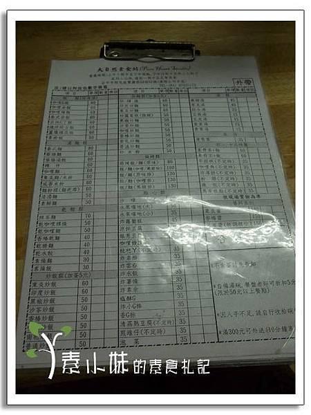 菜單 大自然素食坊(馬來西亞料理)      台中素食蔬食食記.jpg