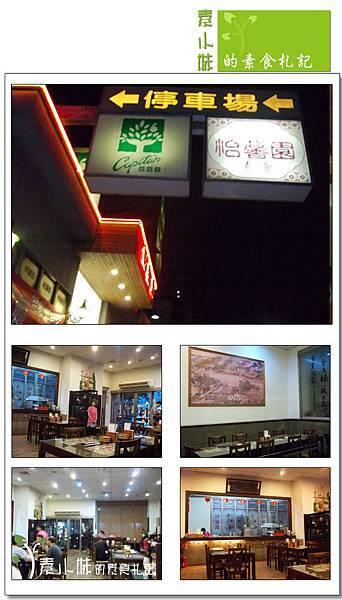 怡馨園複合式素食餐飲  外觀裝潢 台中素食蔬食食記.jpg