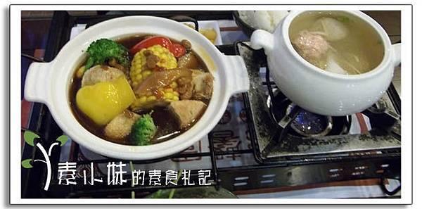醬燒猴菇煲套餐 怡馨園複合式素食餐飲 台中素食蔬食食記.jpg