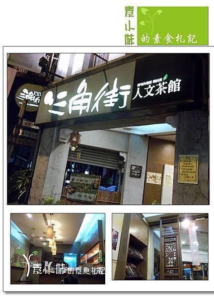 三角街人文茶館外觀裝潢 台中素食蔬食食記.jpg