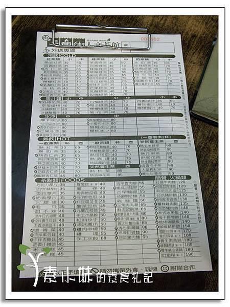 菜單 三角街人文茶館 台中素食蔬食食記.jpg