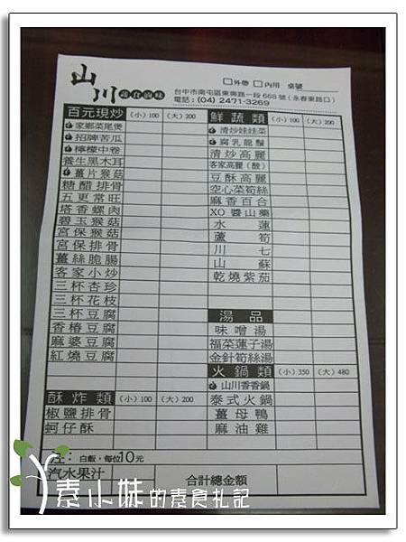 菜單 山川蔬食滷味 台中素食蔬食食記.jpg