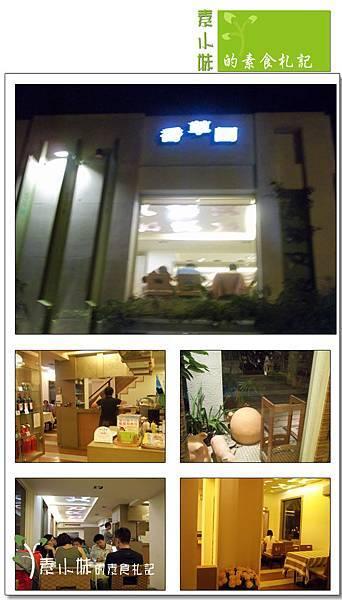 香草園法式蔬食 外觀裝潢 台中素食蔬食食記.jpg