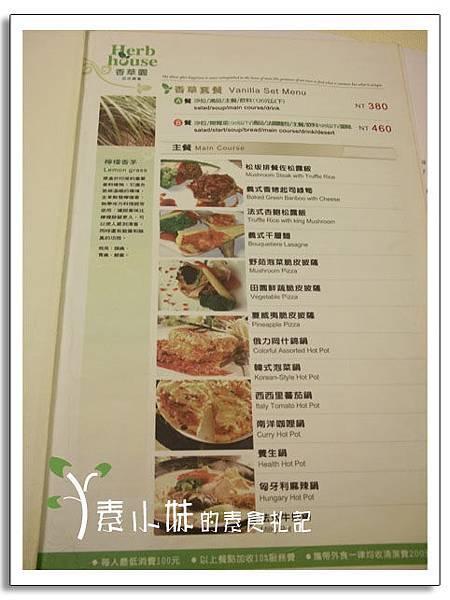 菜單1 香草園法式蔬食 台中素食蔬食食記.jpg
