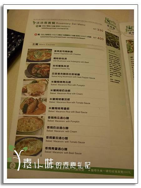 菜單2 香草園法式蔬食 台中素食蔬食食記.jpg