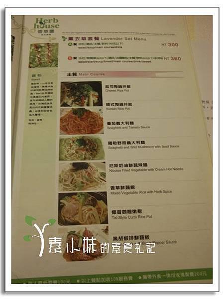 菜單3 香草園法式蔬食 台中素食蔬食食記.jpg