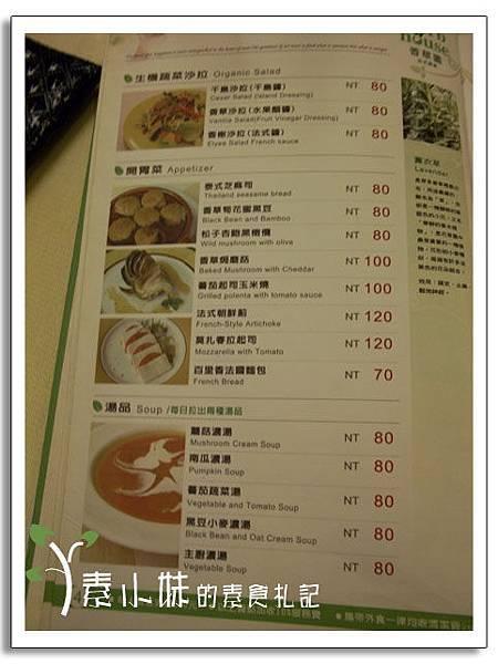 菜單4 香草園法式蔬食 台中素食蔬食食記.jpg