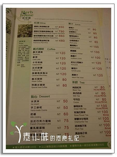 菜單5 香草園法式蔬食 台中素食蔬食食記.jpg